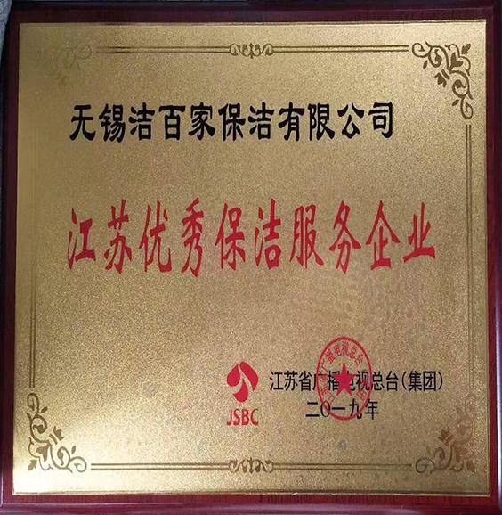 江苏优秀保洁服务企业